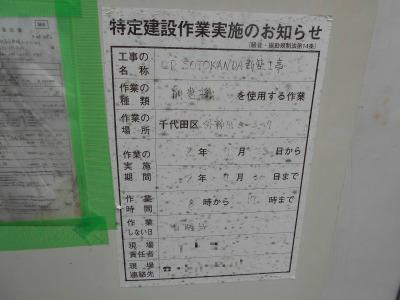 秋葉原21-0904-22