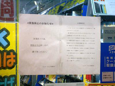 秋葉原21-0910-04