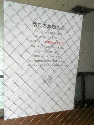 秋葉原21-0918-29