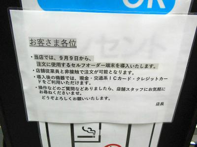 秋葉原21-0925-10
