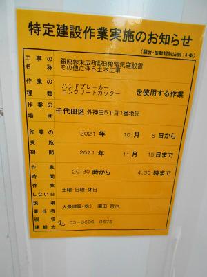 秋葉原21-1009-24